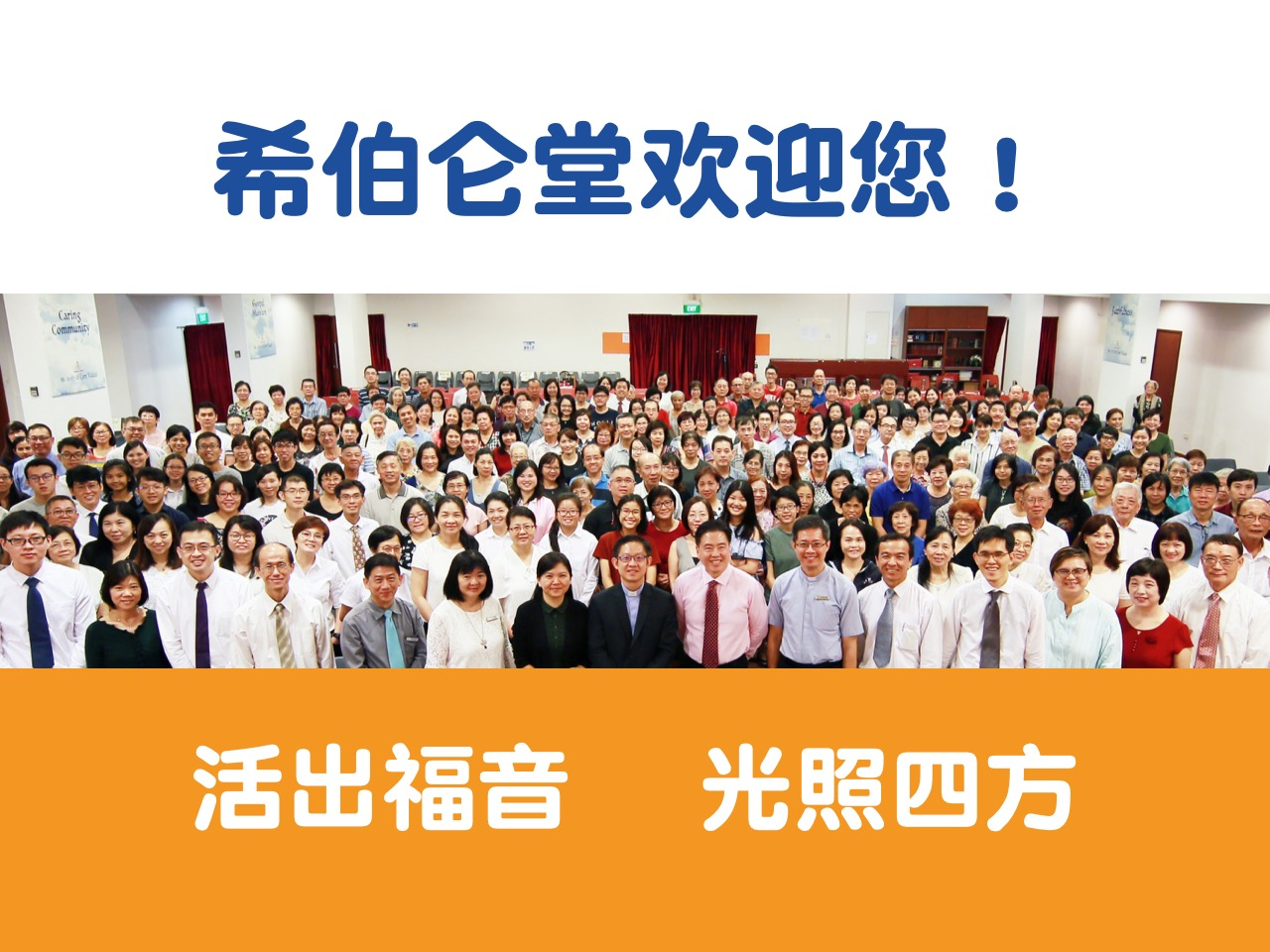 The Mandarin congregation of Hebron Bible-Presbyterian Church welcomes you!